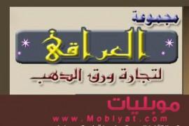 شركة العراقى لتجارة ورق الذهب